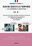 発話直前に想起される音声連鎖の構造―フランス語学習を例として、心象音声の応用 外国語学習法についての研究ノート