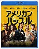 アメリカン・ハッスル スペシャル・プライス[Blu-ray/ブルーレイ]