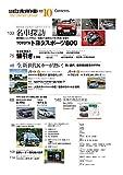 月刊自家用車 2019年 10月号 [雑誌] 画像