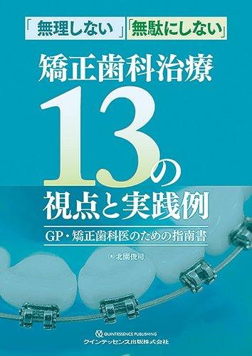 「無理しない」「無駄にしない」矯正歯科治療13の視点と実践例
