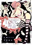 LOVE理論(2) (アクションコミックス)