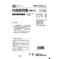 契約 12-20N/内容証明書