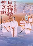 日本神話と神々の謎 (リイド文庫)