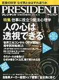 PRESIDENT (プレジデント) 2012年 10/1号 [雑誌]