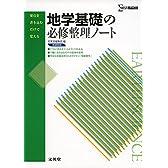 地学基礎の必修整理ノート 新課程版