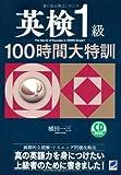 英検1級100時間大特訓(CD BOOK)