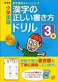 小学国語漢字の正しい書き方ドリル 3年―書き順をトレーニング