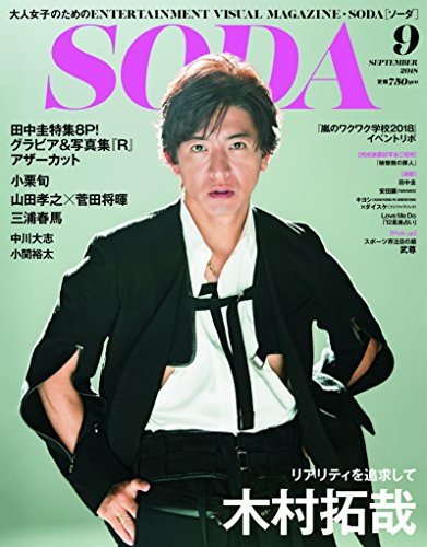SODA 9月号(表紙:木村拓哉)