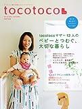 tocotoco (トコトコ) 2011年 08月号 [雑誌] VOL.15 画像