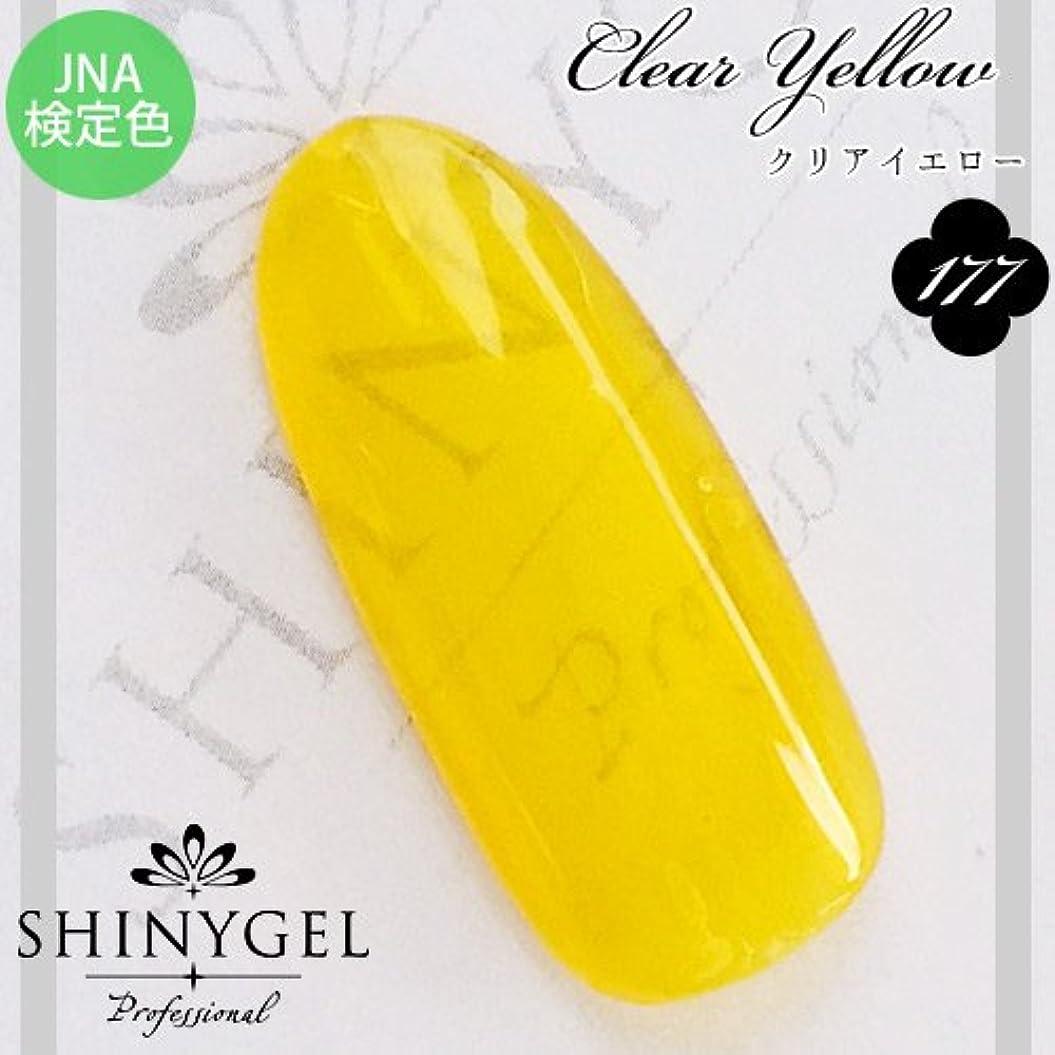 かび臭いする必要がある縮れたSHINY GEL カラージェル 177 4g クリアイエロー UV/LED対応 JNA検定色