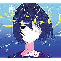 【早期購入特典あり】ミカヅキの航海(初回生産限定盤B)(DVD付)(CDショップ共通 A4サイズクリアファイル付)