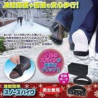 スノースパイク 【男女兼用/適応シューズ:23.5~28.0cm】 収納ポーチ付き