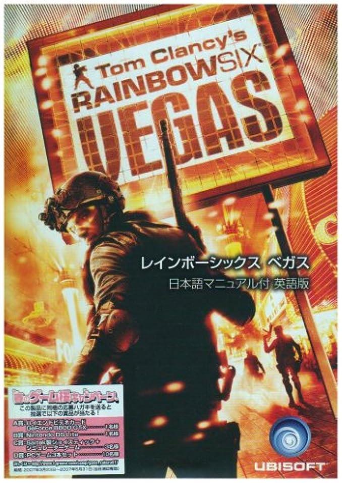 改善する絶望拍手TomClancysRainbowSixVegas日本語マニュアル英版