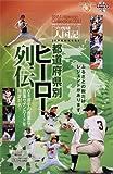 BBM ヒストリックコレクション2011 プロ野球人国記 都道府県別ヒーロー列伝 BOX