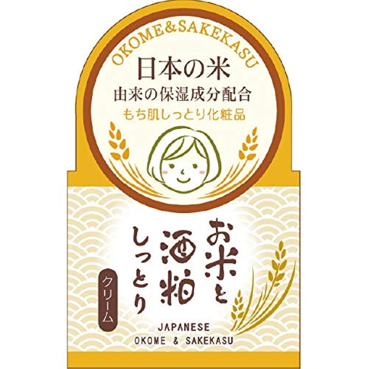 洗練気づかない品種お米と酒粕のしっとりクリーム 45g