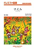 さくら / 森山直太朗 ドレミファ器楽 [SKー406]