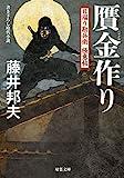 贋金作り-日溜り勘兵衛極意帖(7) (双葉文庫)