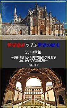 [長谷川大]の世界遺産で学ぶ世界の歴史 2.中世編: ~海外旅行から世界遺産学習まで 2019年写真強化版~