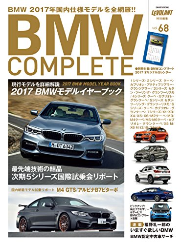 BMW COMPLETE Vol.68 [雑誌]の詳細を見る