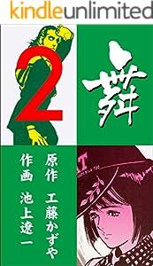 舞 MAI 2