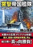 突撃帝国艦隊 強撃の群龍[4] (第4巻) (コスミック文庫)