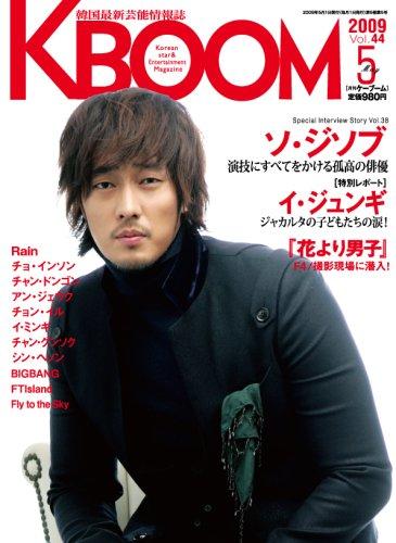 KBOOM(ケーブーム)2009年5月号