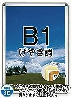 ポスターグリップ32R(屋内用)けやき調 TSK-PG-32R-B1K(N)