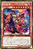 焔征竜-ブラスター ゴールドシークレットレア 遊戯王 ゴールドシリーズ2014 gs06-jp006