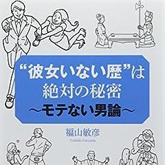 """""""彼女いない歴""""は絶対の秘密 ~モテない男論~"""