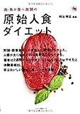 肉・魚が食べ放題の 原始人食ダイエット (マキノ出版ムック)