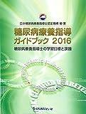 糖尿病療養指導ガイドブック 2016 糖尿病療養指導士の学習目標と課題