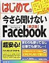 はじめての今さら聞けないFacebook[第2版] (BASIC MASTER SERIES)