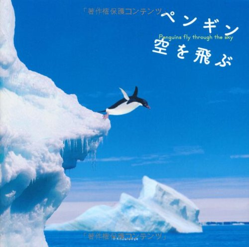 ペンギン空を飛ぶの詳細を見る