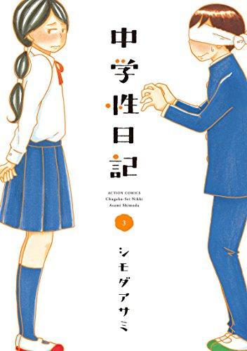 [画像:中学性日記(3) (アクションコミックス(月刊アクション))]