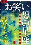 合本 お笑い 男の星座 芸能私闘編・私情最強編【文春e-Books】