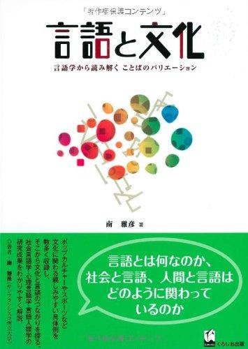 言語と文化 - 言語学から読み解くことばのバリエーションの詳細を見る