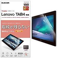 エレコム Lenovo Tab 4 保護フィルム 防指紋 気泡が目立たなくなるエアーレス加工 光沢 TB-YLT4FLFANG
