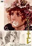 花のようなエレ ヘア解禁版 [DVD] 画像