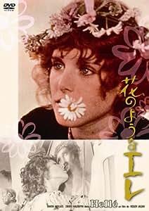 花のようなエレ ヘア解禁版 [DVD]