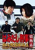 はみだし刑事情熱系 PART4 コレクターズDVD<デジタルリマスター版>[DVD]