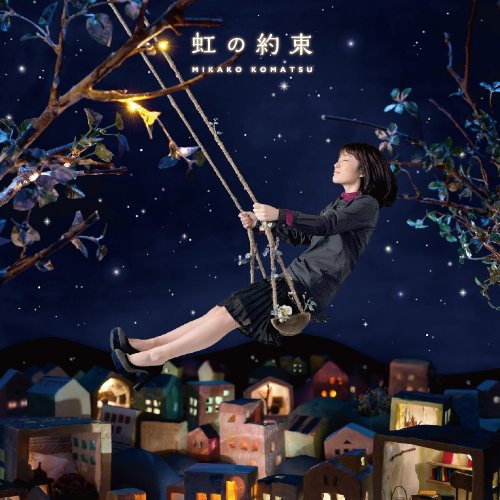 小松未子/虹の約束