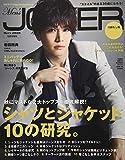 メンズジョーカー 付録なし版 2018年 10 月号 [雑誌]: メンズジョーカー 増刊