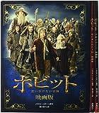 映画版ホビットの冒険(全3巻セット)