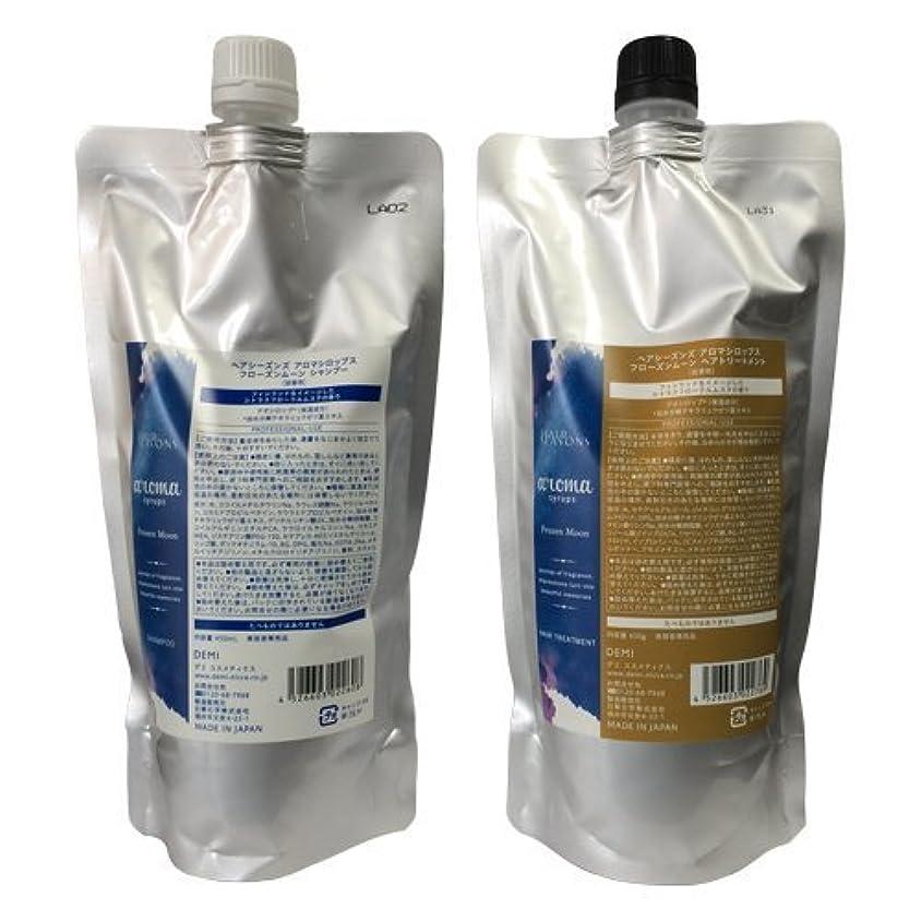 言及するハンマー小麦粉デミ ヘアシーズンズ アロマシロップス フローズンムーン シャンプー450ml & トリートメント450g 詰替用セット