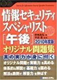 情報セキュリティスペシャリスト[午後]オリジナル問題集2010年度版 (Shuwa SuperBooK Series)