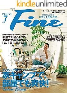 Fine (ファイン) 2020年 07月号 [雑誌]