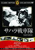 サハラ戦車隊 [DVD]