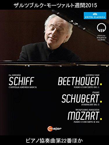 ザルツブルク・モーツァルト週間2015 - ピアノ協奏曲第22番ほか(シフ/カペラ・アンドレア・バルカ)
