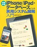 〔体験学習〕 iPhone/iPad+データベースによる実用システム開発入門