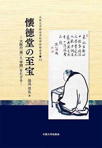 懐徳堂の至宝―大阪の「美」と「学問」をたどる― (大阪大学総合学術博物館叢書13)